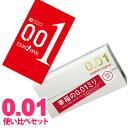 【送料無料】【使い比べ】コンドーム サガミオリジナル001 5コ オカモト001 2箱セット SAGAMI OKAMOTO 0.01 ゼロゼロワン こんどーむ コンドーム