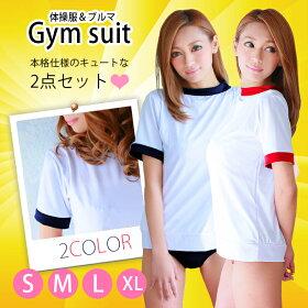 ストベリ☆体操服