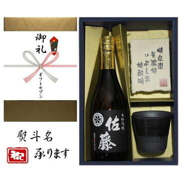 御礼(蝶結) 熨斗+芋焼酎 佐藤 黒 美濃焼 酒椀付き ギフト セット 720ml 送料無料