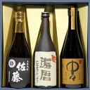 佐藤 黒 中々 還暦 おめでとうございます ラベル 720ml 芋 日本酒 麦焼酎3本セット