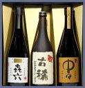 喜六 中々 古稀おめでとうございます ラベル 720ml 日本酒 芋 麦焼酎 3本セット