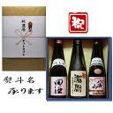 祝還暦 熨斗+田酒 特別純米+日本酒 還暦 おめでとうございます 和紙ラベル酒+ 八海山 本醸造 3本セット 720ml 送料無料