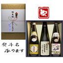 誕生祝 熨斗+越乃寒梅 白ラベル+日本酒 祝 誕生日 おめでとうございます 和紙ラベル酒+八海山 本醸造 3本セット 720ml 送料無料