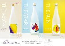 美味しい日本酒rtableオリジナル太陽のお酒
