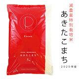 秋田県産減農薬特別栽培米あきたこまち5kg