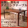 プレミアムライン【Foresta】フォレスタダイニングテーブル無垢ウォールナット