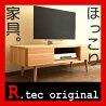 燻煙杉集成材の家具【NADE】130TVボード
