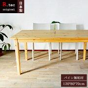 【国産】【無垢】ダイニングテーブルリビングテーブルカフェテーブルパソコンデスク幅90cmパイン材天然木木製おしゃれナチュラルフレンチカントリー北欧日本製mocoダイニングテーブル900