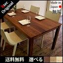 【送料無料/無垢材/日本製】 No.1 ダイニングテーブル テーブル ...