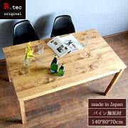 【送料無料/日本製/無垢材】ダイニングテーブル日本製無垢北欧おしゃれ古材風デスクテーブル食卓140cmUSダイニングテーブル140