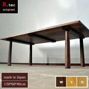 ローテーブルリビングテーブルソファーテーブルセンターテーブルウォールナットウォルナット無垢国産木製120cm天然木製北欧シンプルモダン天然木PPセンターテーブル120日本製