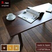 QuadraLowTableローテーブルセンターテーブルテーブル無垢ウォールナット北欧オーダー可日本製完成品
