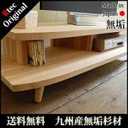燻煙杉集成材の家具【HANE】130TVボード