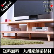 燻煙杉集成材の家具【HANE】170TVボード