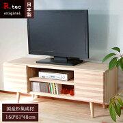 燻煙杉集成材の家具【NADE】150WTVボード