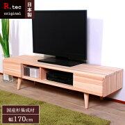 杉のテレビ台【NADE170テレビボード】