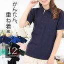 ポロシャツ レディース 半袖【かわいい 重ね着テイスト】レイ...