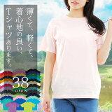 Tシャツ レディース 薄手 【綿100%のやわらかで軽やかな着心地】夏場の必需品 半袖 無地 インナーにオススメ 白 をはじめ全38色 ◆ RTM-select 00083-BBT 追加カラー18色
