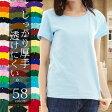 透けない Tシャツ レディース 半袖【女性専用 シンプル 無地】コットン100% スタイリッシュ Tシャツ 白 無地 半袖◆怒涛の50色 Tシャツ メンズ 半袖◆RTM-select 00085-CVT 追加カラー20色