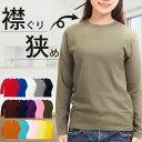 Tシャツ レディース 長袖 無地【肌に優しいコットン100%...