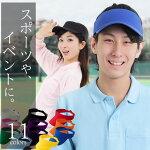 サンバイザーレディースメンズゴルフテニス01