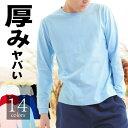 Tシャツ 長袖 厚手 メンズ【型崩れしないタフなTシャツ】強くて優しいコットン100%◆天竺素材 オープンエンドヤーン 無地 tシャツ 厚手 メンズ 白◆RTM-select 00149-HGL