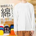 tシャツメンズ長袖無地00101-LVC01