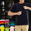 無地 Tシャツ 厚手 メンズ【型崩れしないタフなTシャツ】強くて優しいコットン100%◆天竺素材 オープンエンドヤーン 無地 tシャツ 厚手 メンズ 白◆RTM-select 00148-HVT 基本カラー20色