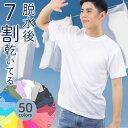 楽天ドライ Tシャツ メンズ 半袖 吸汗速乾【スタイリッシュスポーツ】美しく魅せる Tシャツ 白 無地 半袖◆ゴルフ ダンス ヨガ に最適 Tシャツ メンズ 半袖 吸汗速乾◆RTM-select 00300-ACT 基本カラー20色