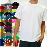 tシャツ メンズ 半袖 ドライメッシュTシャツ すぐ乾くサラサラ 吸汗速乾 ドライtシャツ ポリエステル100% ドライTシャツ シンプル 無地 半袖tシャツ スポーツウェアやビジネスインナーに さらさら快適 夏に涼しいおしゃれ ルームウェアやジョギング ウォーキング 白 00300