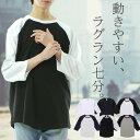 長袖tシャツ メンズ 7分袖 ラグラン袖 綿100% ロンT