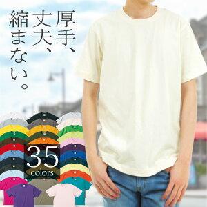 Tシャツ メンズ 厚手【無地なのに上質な存在感】綿100% コットンならではの安心感 白・黒・ネイビーをはじめ充実の35色 プレミアム仕様メンズ半袖Tシャツ /RTM-select 5942-01 基本カラー20色