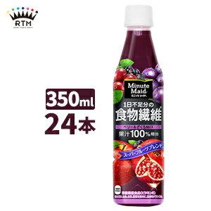 ミニッツメイド1日不足分の食物繊維 350ml ペットボトル 1ケース×24本入 送料無料