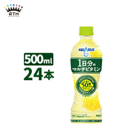 アクエリアス1日分のマルチビタミン 500ml ペットボトル 1ケース×24本入 送料無料