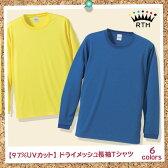 【UVカット+ドライ】ドライメッシュ 長袖 Tシャツ★作業着に◎ 快適ドライロンT ★クールビズのインナーに最適、毎日使うものだからシンプルに無地4色 『紫外線カット+DRY 高機能ロングスリーブTシャツ 5089-01/4.7oz』メンズサイズ:S/M/L/XL(2L)