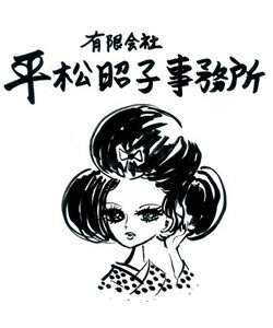 【楽天独占販売!】有限会社平松昭子事務所