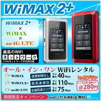 WiFiレンタル便RTMモバイル店-auLTEレンタル商品ページ01