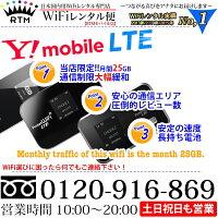 ワイモバイルLTEWiFiYmobileLTEwifiレンタルレンタルWiFiwifiレンタルレンタルwifiRTMmobilewifi無線インターネットネットポケットwifiLTE03