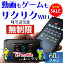 【SALE特価】 wifi レンタル 60日 無制限 国内
