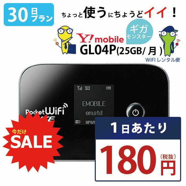 【在宅勤務 テレワーク応援 】 wifi レンタル 30日 即日発送 国内 専用 ワイモバイル ポケットwifi GL04P Pocket WiFi 1ヶ月 レンタルwifi 旅行 出張 入院 引っ越し