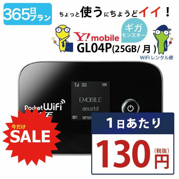 【在宅勤務 テレワーク応援 】 wifi レンタル 365日 即日発送 国内 専用 ワイモバイル ポケットwifi GL04P Pocket WiFi 1年 レンタルwifi 旅行 出張 入院 引っ越し