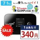 【連休の旅行用】 wifi レンタル 7日 即日発送 ワイモバイル ポケットwifi GL04P P ...