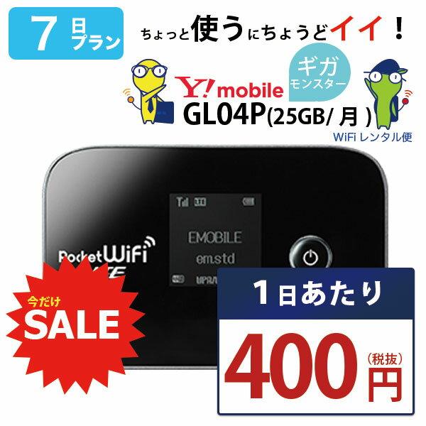 【在宅勤務 テレワーク応援 】 wifi レンタル 7日 即日発送 国内 専用 ワイモバイル ポケットwifi GL04P Pocket WiFi 1週間 レンタルwifi 旅行 出張 入院 引っ越し