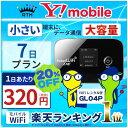 wifi レンタル 7日 プラン「 ワイモバイル WiFi レンタル 広範囲エリア対応 」1日レンタ ...