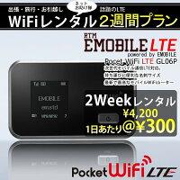 ワイモバイルLTEWiFiYmobileLTEwifiレンタルレンタルWiFiwifiレンタルレンタルwifiRTMmobilewifi無線インターネットネットポケットwifiLTE02