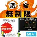 【完全無制限】 wifi レンタル 60日 無制限 ソフトバンク ポケットwifi 303ZT Po