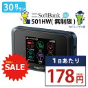 【SALE特価】 wifi レンタル 30日 ほぼ 無制限 ソフトバンク ポケットwifi 501H ...