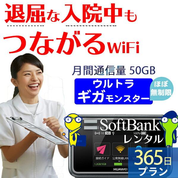 wifi レンタル 365日 ほぼ無制限 国内 専用 ソフトバンク ポケットwifi E5383 Pocket WiFi 1年 レンタルwifi 大容量 月間50GB ルーター wi-fi 中継器 wifiレンタル wiーfi ポケットWiFi ポケットWi-Fi 旅行 出張 入院 一時帰国 引っ越し あす楽 空港 受取 即日発送