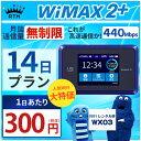 【無制限】WiFi レンタル 14日 プラン「 WiMAX 2+ Wi...