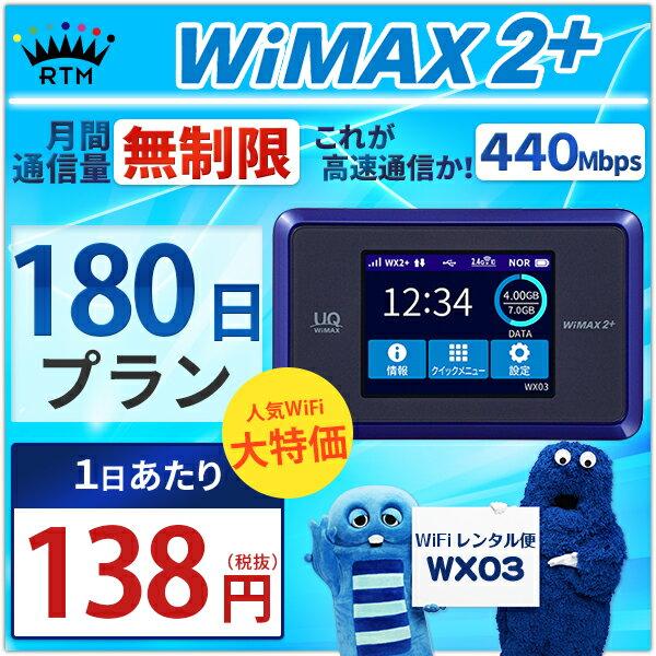 <往復送料無料> wifi レンタル 無制限 180日 WiMAX 2+ ポケットwifi WX03 Pocket WiFi 6ヶ月 レンタルwifi ルーター wi-fi 中継器 国内 専用 wifiレンタル wiーfi ポケットWiFi ポケットWi-Fi 旅行 出張 入院 一時帰国 引っ越し ワイマックス あす楽 空港 受取